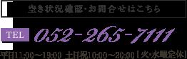 グランダルシュ ウエディングヒルズ 052-265-7111 営業時間 平日12:00~20:00 土日祝10:00~20:00 [火曜定休]