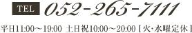 お問い合わせ電話番号052-265-7111 平日11:00~19:00 土日祝10:00~20:00 [火・水曜定休]